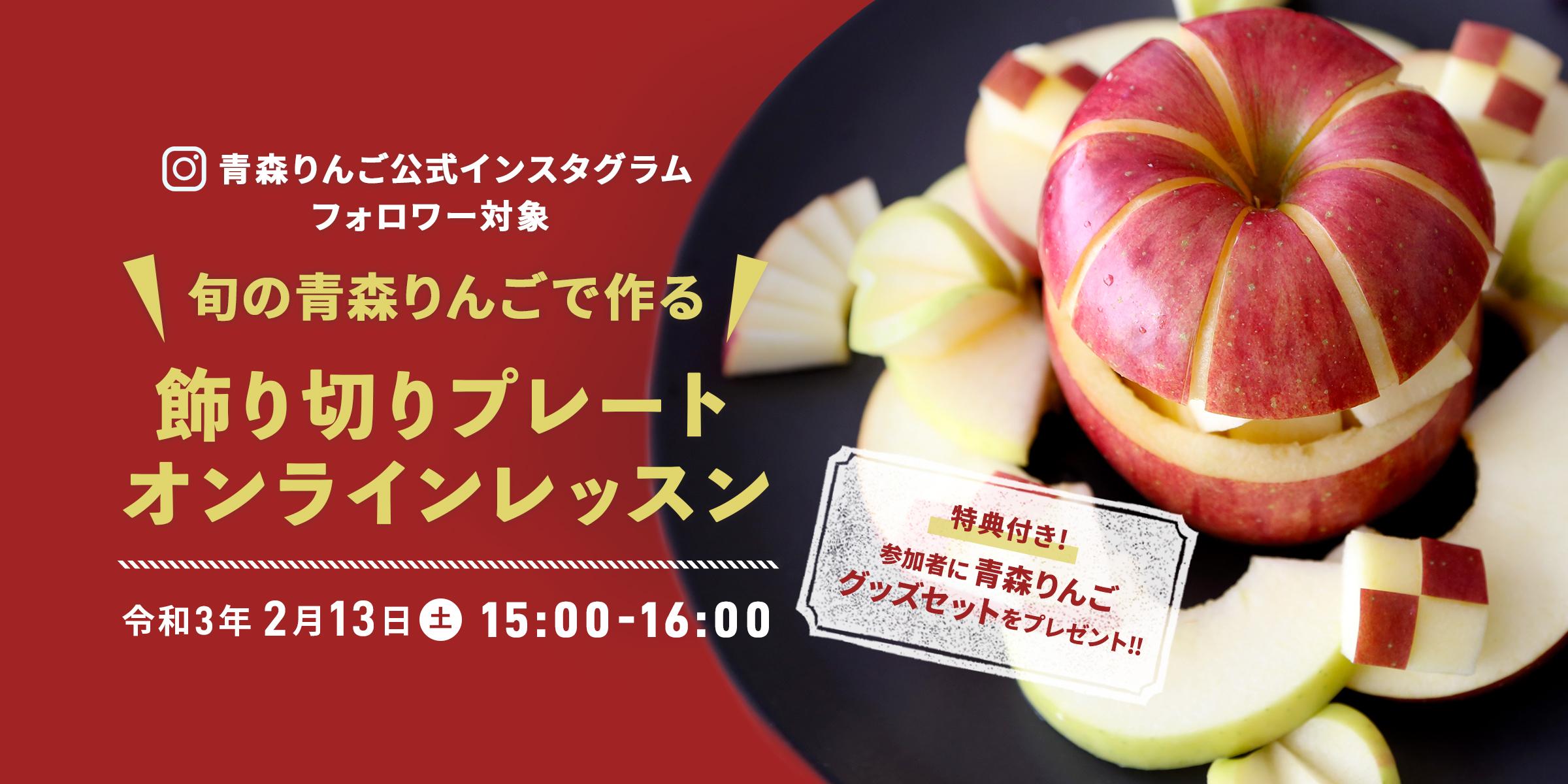 旬の青森りんごで作る!飾り切りプレート オンラインレッスン