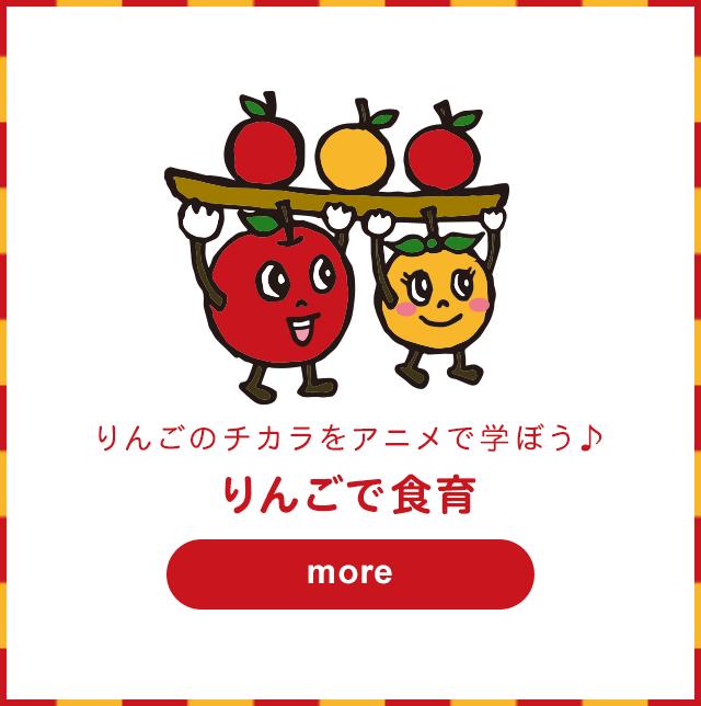 りんごで食育