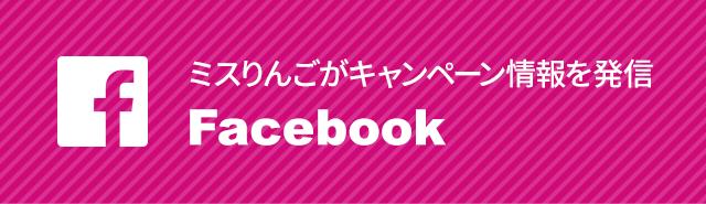 ミスりんごのキャンペーン情報を発信 facebook