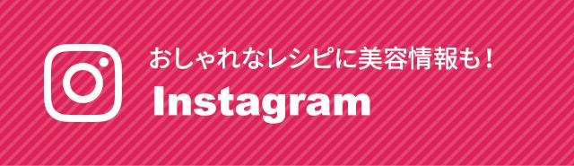 りんごの美容効果を発信! instagram