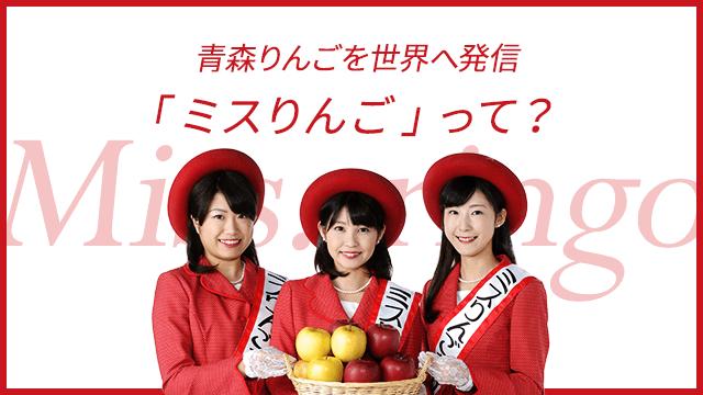 青森りんごを世界へ発信 ミスりんご
