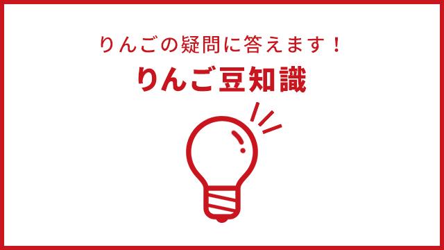 りんごの雑学「りんご豆知識」
