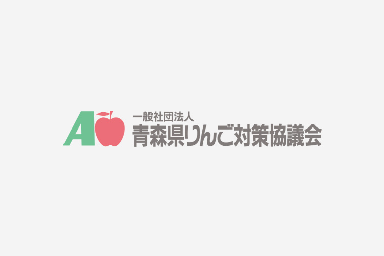 青森県黒石市・地方独立行政法人青森県産業技術センターりんご研究所
