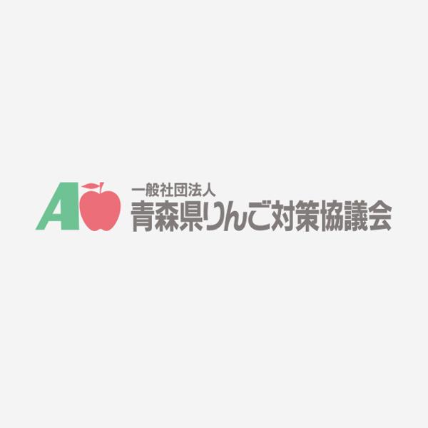 青森県りんご対策協議会