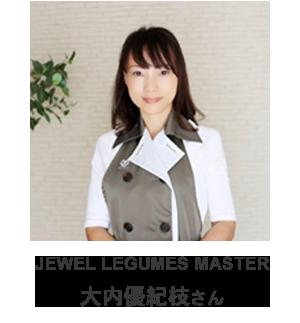 JEWEL LEGUMES MASTER 大内 優紀枝さん