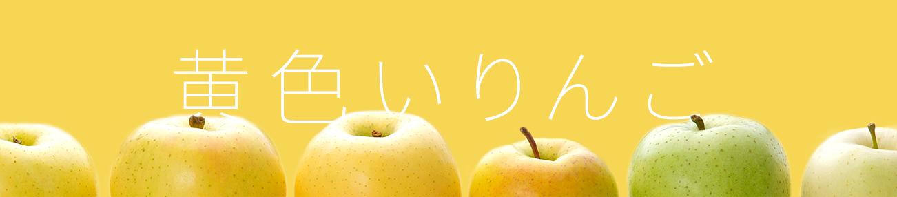 黄色いりんご