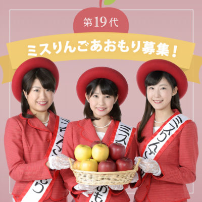 第19代ミスりんごあおもりの募集が間もなく始まります!