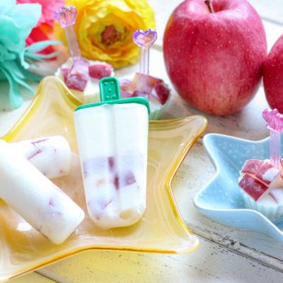りんごのレシピ りんごのヨーグルトアイスキャンディー