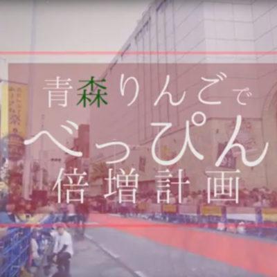 青森りんごでべっぴん倍増計画in沖縄国際映画祭レッドカーペット