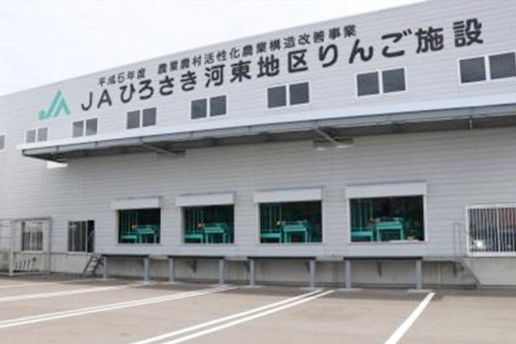青森県のりんご専用貯蔵冷蔵庫
