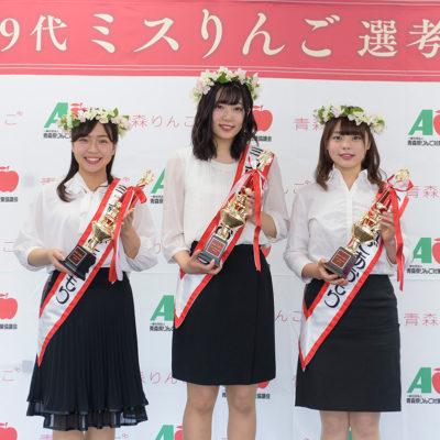 第19代ミスりんごあおもり(2018)