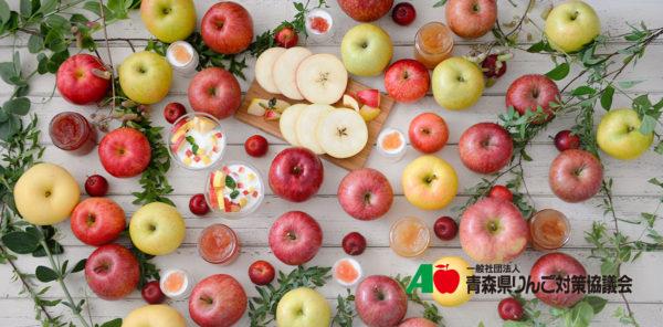 青森りんご (一社)青森県りんご対策協議会