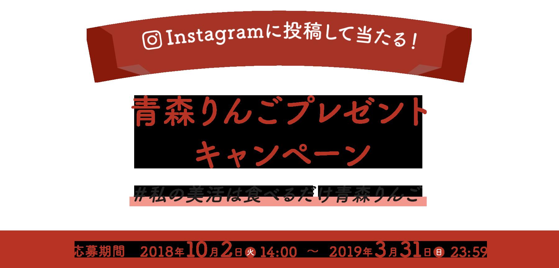 青森りんごプレゼントキャンペーン