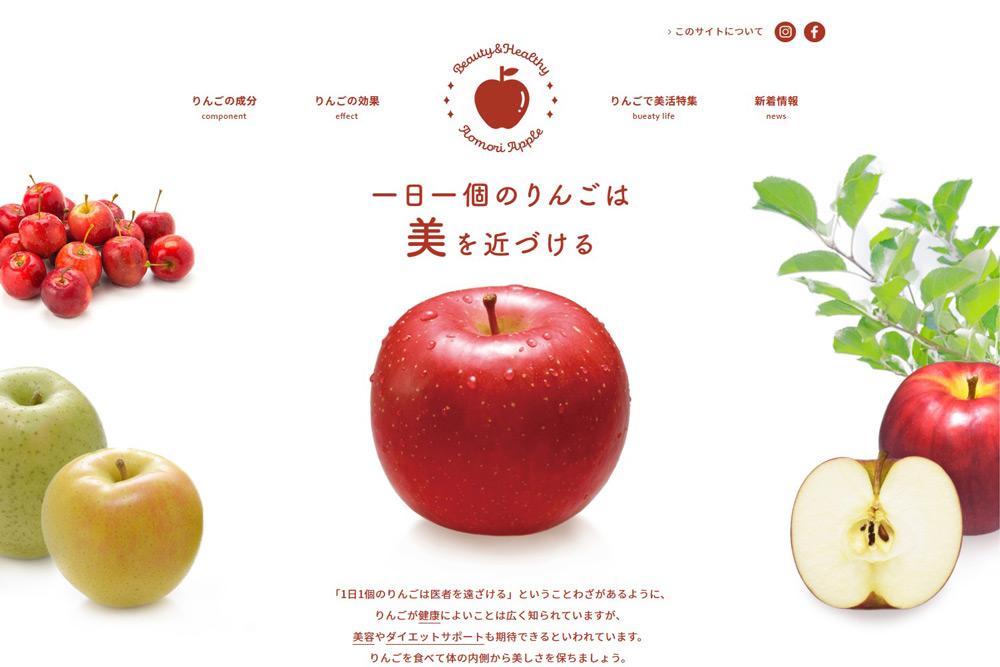 りんごで美活」サイトをOPEN