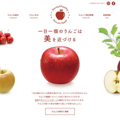 青森りんごで美活サイト画像