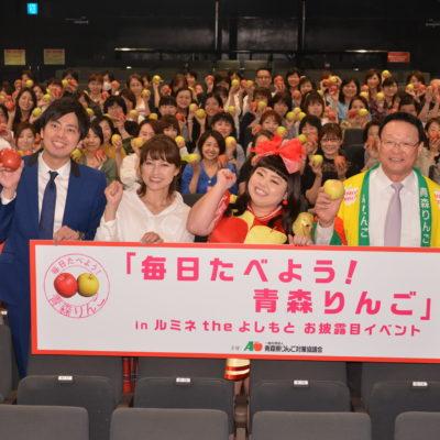 渡辺直美 青森りんごお披露目イベント