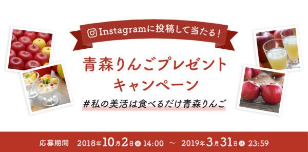 Instagramに投稿して青森りんごプレゼントキャンペーン!