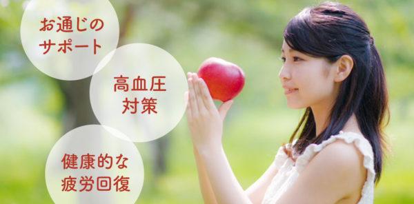 りんごと健康 - 栄養と効能
