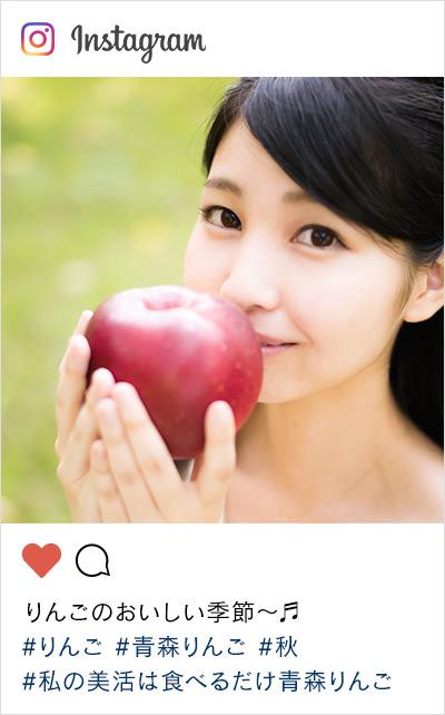 りんごと女子は相性抜群♪栄養満点丸かじり♪