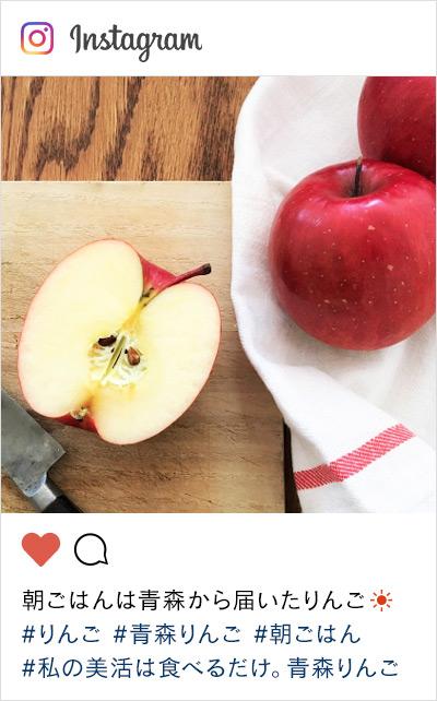 忙しい朝もりんごを食べて「朝美活」