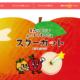 「青森りんごで栄養まるごとスターカット」サイトを公開しました