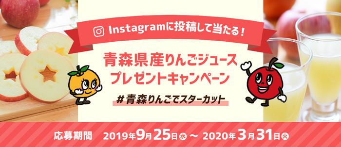 青森りんごジュースプレゼントキャンペーン
