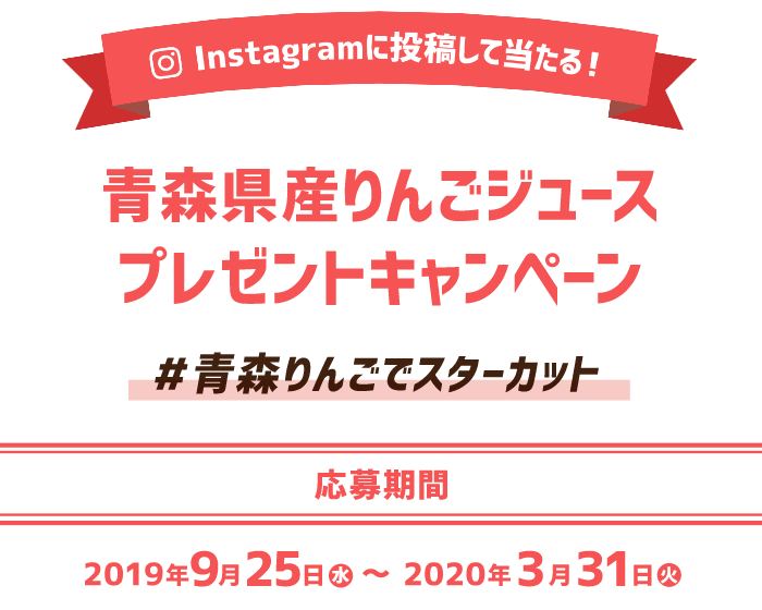 Instagram投稿キャンペーン青森県産りんごジュースプレゼントキャンペーン(2019)