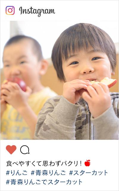 スターカットは皮の面積も少なくお子様でも食べやすい