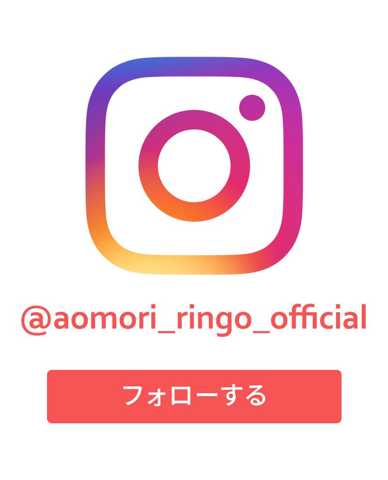 青森りんご公式Instagramをフォロー