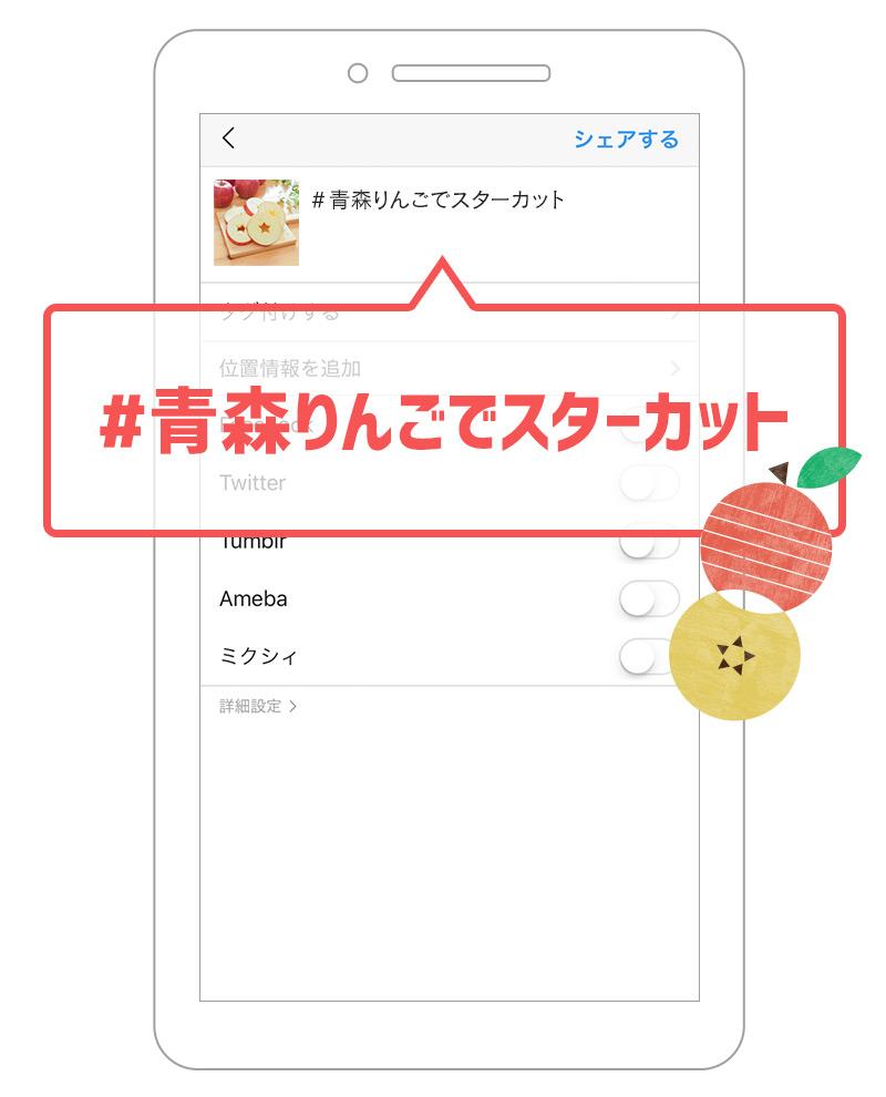 ハッシュタグ「#青森りんごでスターカット」を付けて投稿