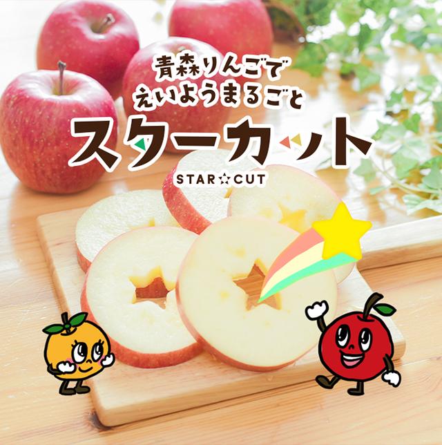 青森りんごで栄養まるごとスターカット