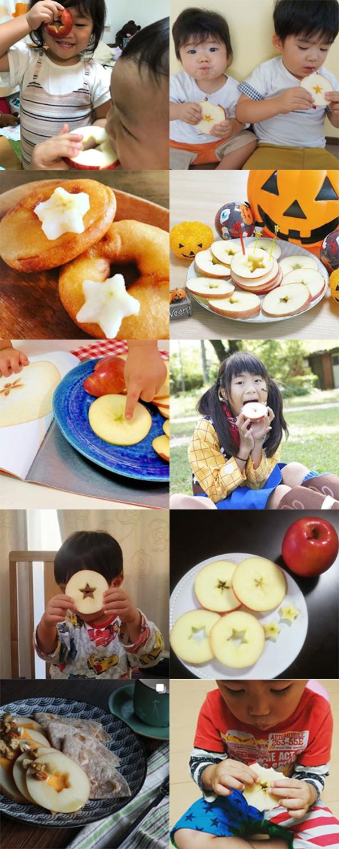 青森りんごでスターカットキャンペーン10月結果