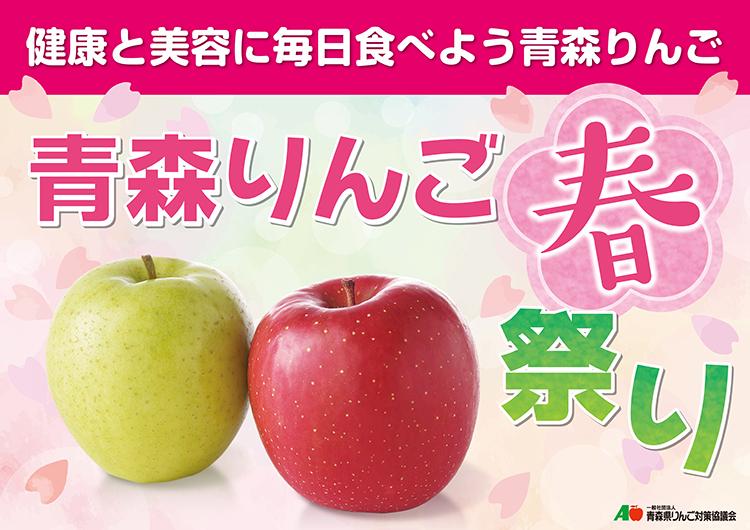 青森りんご春祭りポスター