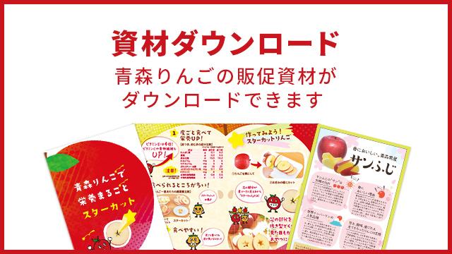 青森りんごの販促資材がダウンロードできます