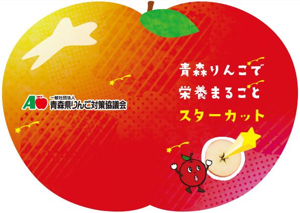 青森りんご スターカット リーフレット