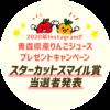 【スターカット★スマイル賞当選結果発表】Instagramで青森県産りんごジュースプレゼントキャンペーン