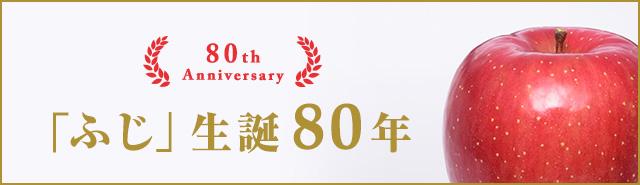 「ふじ」りんご生誕80年