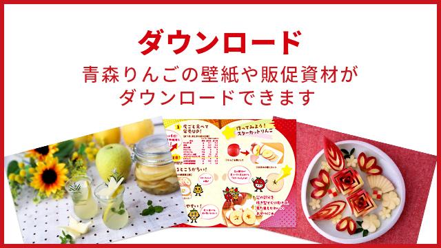 青森りんごの壁紙や販促資材がダウンロードできます