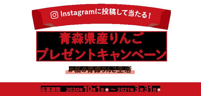 Instagram投稿キャンペーン青森県産りんごプレゼントキャンペーン(2020)