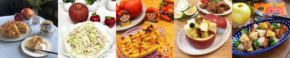 青森県産りんごプレゼントキャンペーン2020年10月料理賞