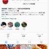 instagramアカウントのなりすましにご注意ください