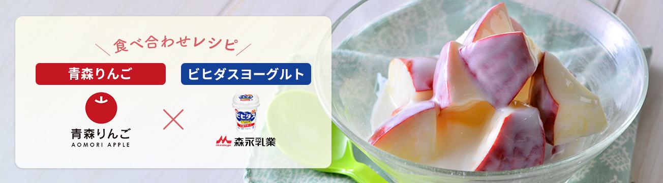 青森りんご×ビヒダスヨーグルト コラボレシピ