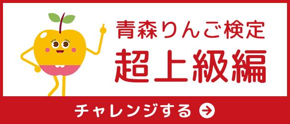 青森りんご検定 超上級編