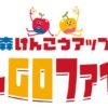 青森りんごの新キャラクター「りんGOファイブ」誕生!