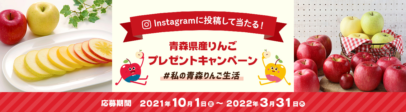 青森県産りんごプレゼントキャンペーン2021