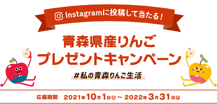Instagram投稿キャンペーン青森県産りんごプレゼントキャンペーン(2021)